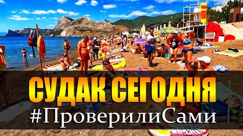 СУДАК. Пляжи заполнены. Иностранцы едут в Крым Обзор ресторана Шинок. Цены на жильё. Крым 2020.