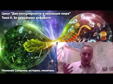 Две сингулярности и эволюция мира 6 За пределами алфавита