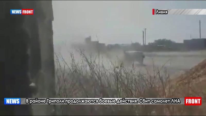 В районе Триполи продолжаются боевые действия Сбит самолет ЛНА