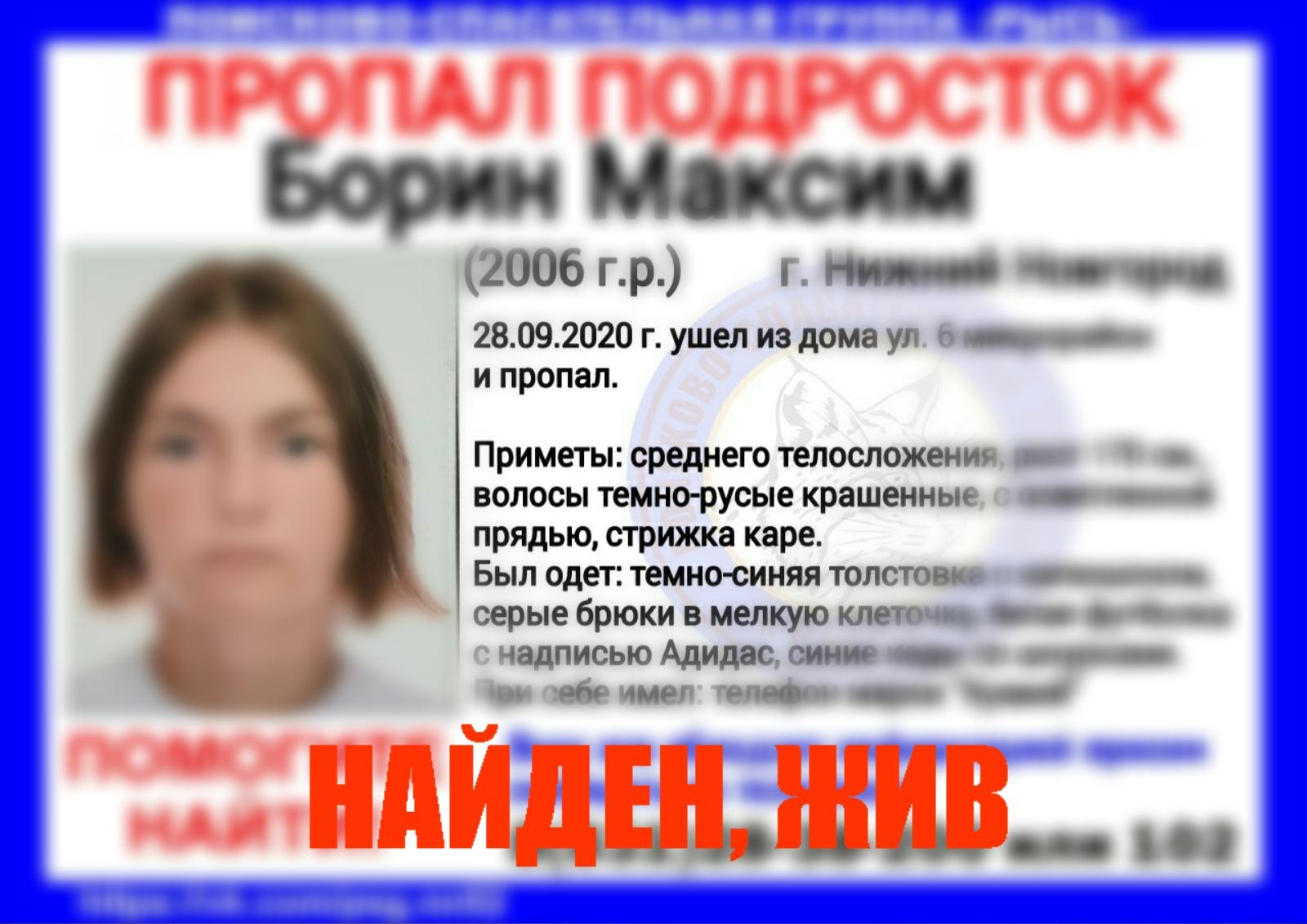 Борин Максим, 2006 г. р., г. Нижний Новгород