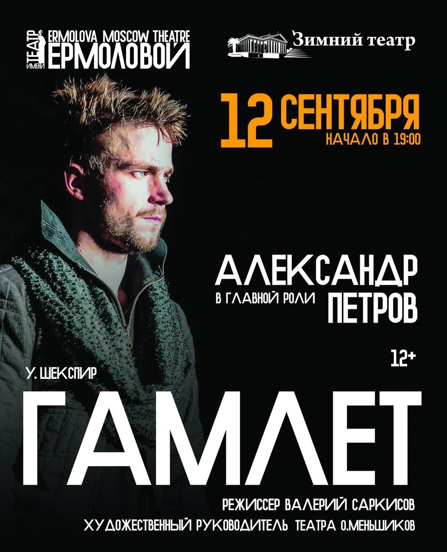 Афиша Нижний Новгород Гамлет / 12 сентября / Сочи / Зимний Театр