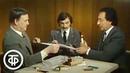 Арутюн и Амаяк Акопяны. Очевидное - невероятное. Загадки иллюзиониста 1985