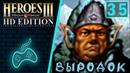 Герои Меча и Магии 3 Возрождение Эрафии - Прохождение. Часть 34 Все за одного