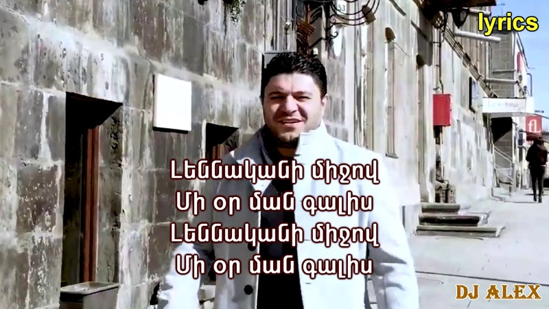 Razmik Amyan - Garnan kanach mek or (lyrics)