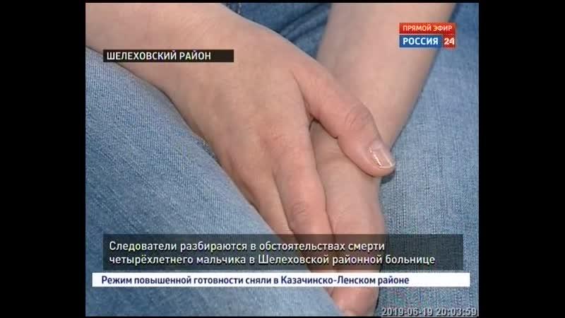 Следователи разбираются в обстоятельствах смерти четырёхлетнего мальчика в Шелеховской районной больнице