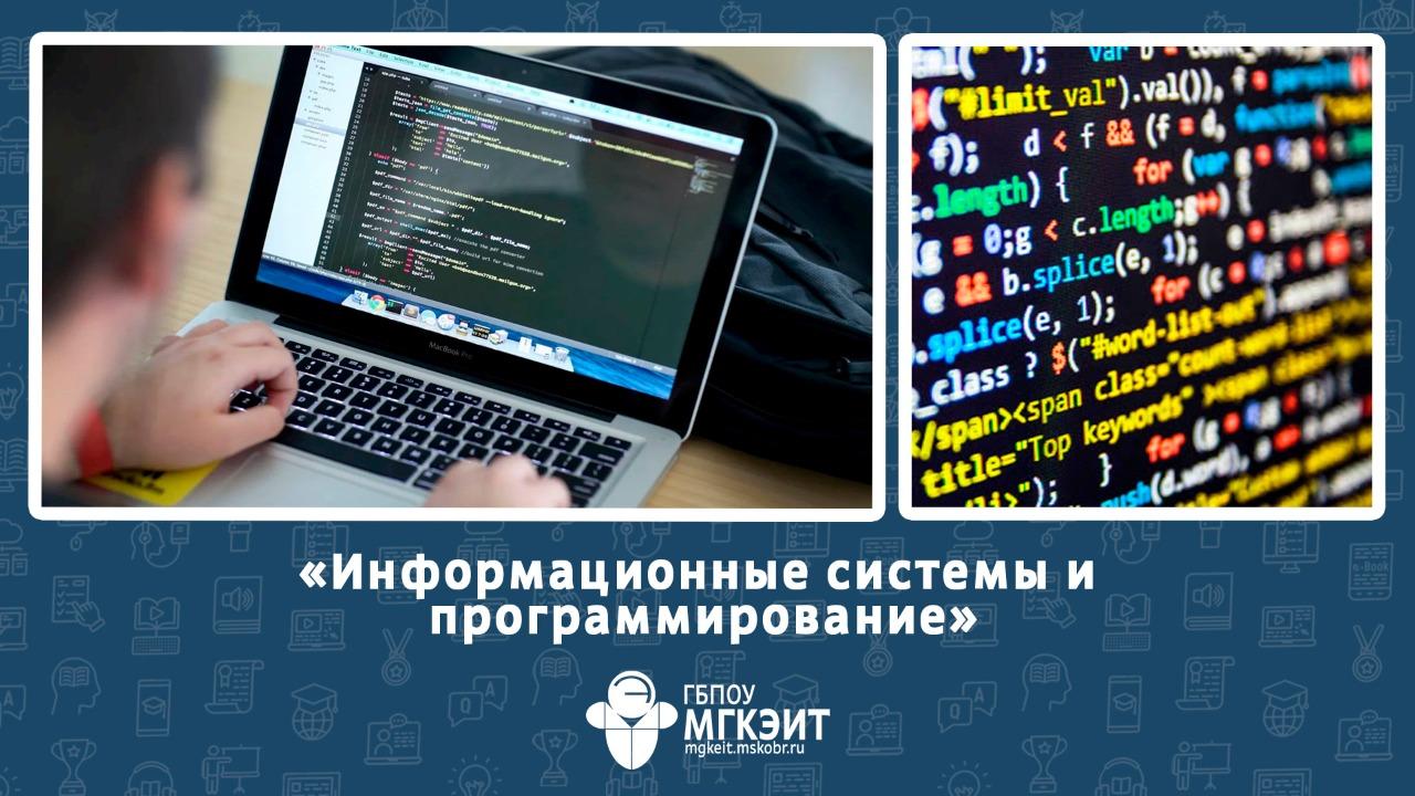09.02.07 «Информационные системы и программирование», изображение №1