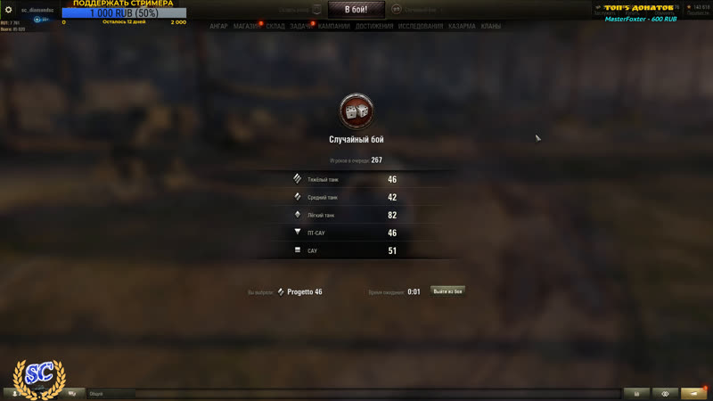 World of Tanks Сергей Иванов live