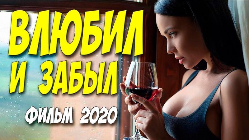 Мелодрама 2020 плакала от любви [[ ВЛЮБИЛ И ЗАБЫЛ ]] Русские мелодрамы 2020 новинки HD 1080P