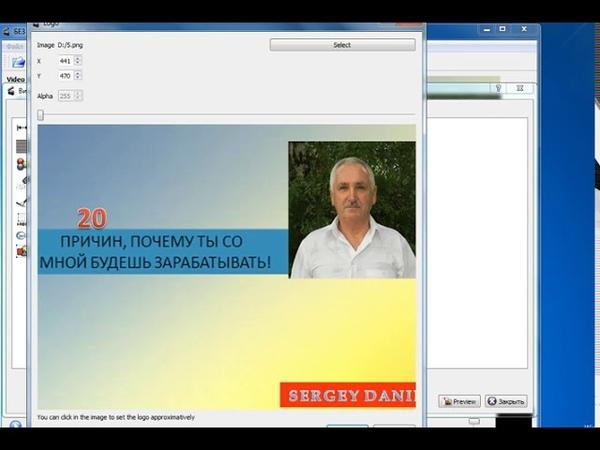 Как легко и быстро установить логотип или фото на видео ролик с помощью Avidemux