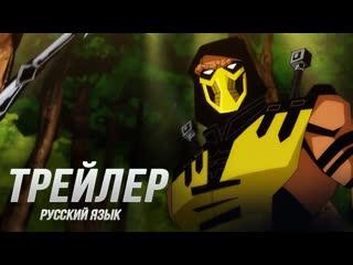 Mortal Kombat. Легенды Месть Скорпиона  Русский трейлер (2020) Flarrow Films