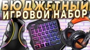 ТОПовый бюджетный игровой набор геймера с AliExpress 2020 мышь, наушники, клавиатура, видюха… 🎮