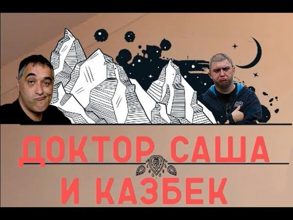 Доктор Саша и Казбек Акулы из стали читают Сослан Плиев Эдуард Овечкин