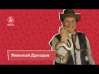 Интервью с Николаем Дроздовым