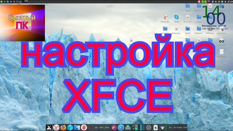 Настройка внешнего вида xfce