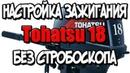 Регулировка и настройка зажигания лодочного мотора Tohatsu 18 без стробоскопа