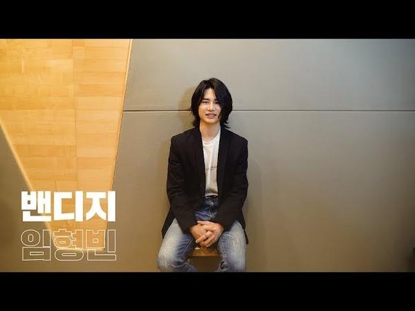 Bandage(밴디지) : 임형빈(Lim Hyeongbin) INTERVIEW🎤