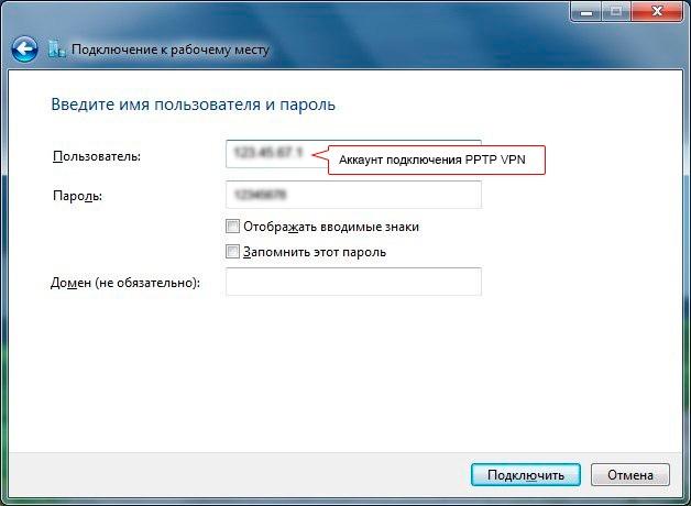 Как настроить удалённый доступ к рабочему компьютеру, подключённому к роутеру TP-Link?, image #16