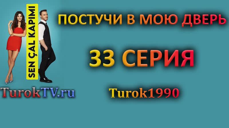 Постучи в мою дверь 33 серия русская озвучка Turok1990