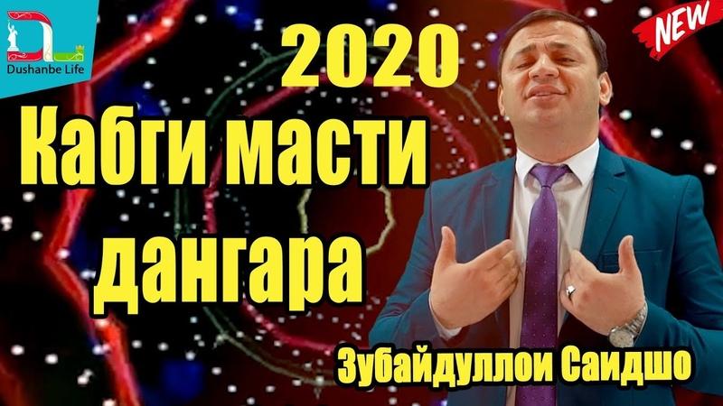 Зубайдуллои Саидшо Кабги масти Дангара 2020