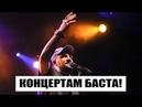 Скандальный концерт Басты / Баста и Шнуров / Иосиф Пригожин выбирает сторону – Лейтмотив-стрим