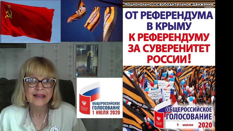 Плебисцит Будущее за народом Крымчане Проголосуйте за ту Россию к которой мечтали вы вернуться