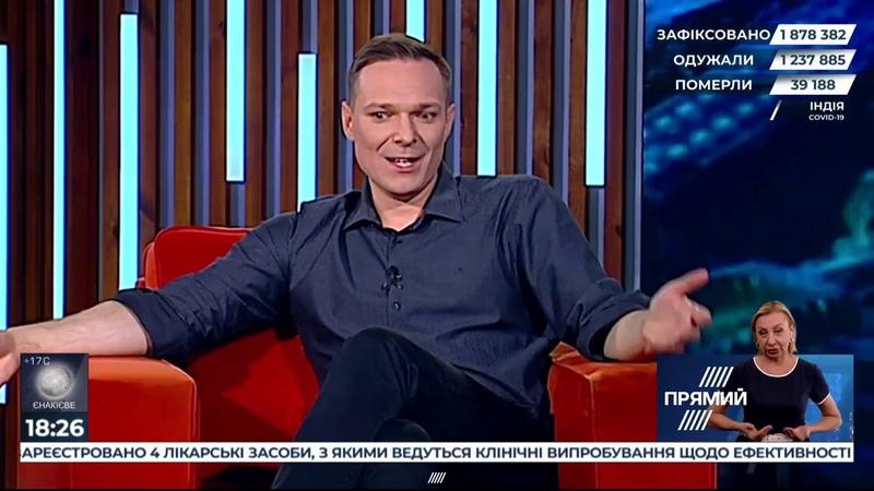 Сергій Висоцький гість ток-шоу Ехо України від 4.08.2020