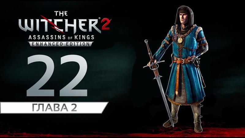 Прохождение The Witcher 2 Assassins of Kings Вечный Бой Штурм Вергена 22
