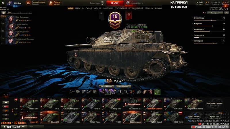 ★ World of Tanks Играем общаемся ★