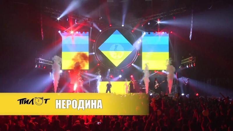 Рок группа ПилОт Неродина LIVE Двадцатничек в Юбилейном 11 02 17