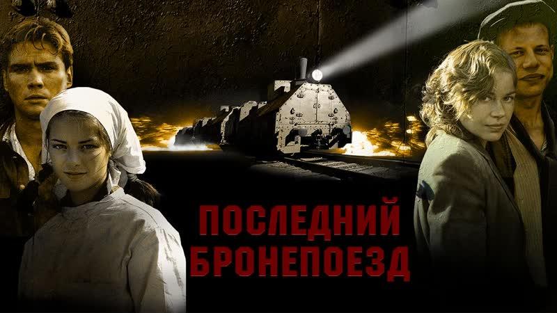 Последний бронепоезд ПОДСЛУШАНО ТВ