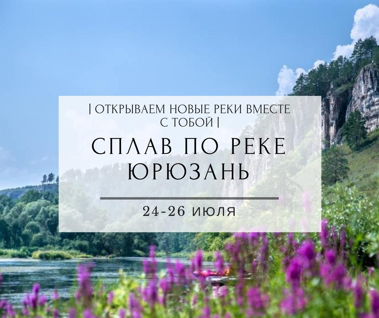 Афиша Тюмень СПЛАВ ПО РЕКЕ ЮРЮЗАНЬ / 24-26 ИЮЛЯ