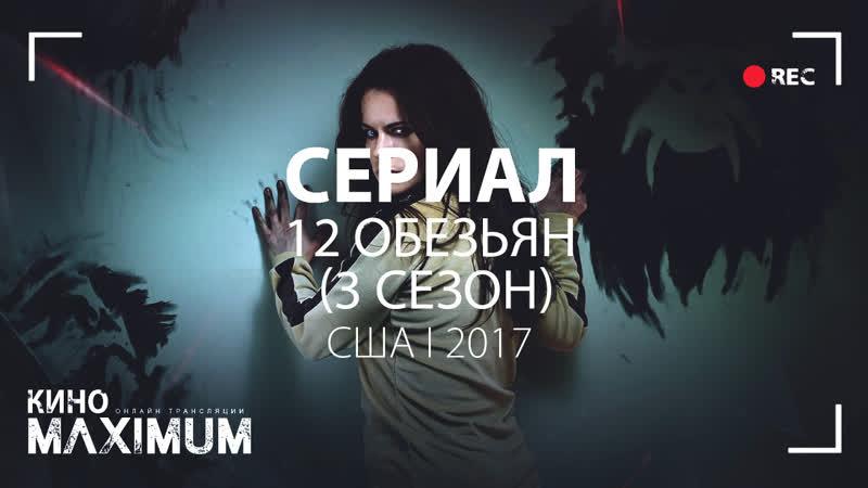 Кино 12 обезьян (3 сезон) 2017 MaximuM