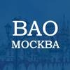 ВАО Москва