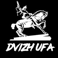Логотип DVIZH-UFA