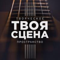 Логотип ТВОЯ СЦЕНА / творческое пространство