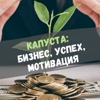 Капуста: бизнес, успех, мотивация