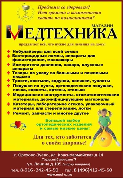 Ирина Медтехникова