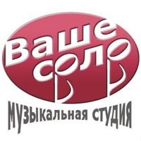 Логотип Студия Ваше Соло: уроки музыки в Академгородке
