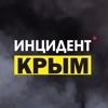 Инцидент Крым Симферополь Севастополь ДТП