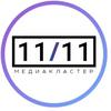 11/11 • Студия Звукозаписи • Ростов-на-Дону