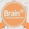 BrainUP | Саморазвитие