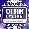 <<Легендарный РЦ Огни Сухоны>>