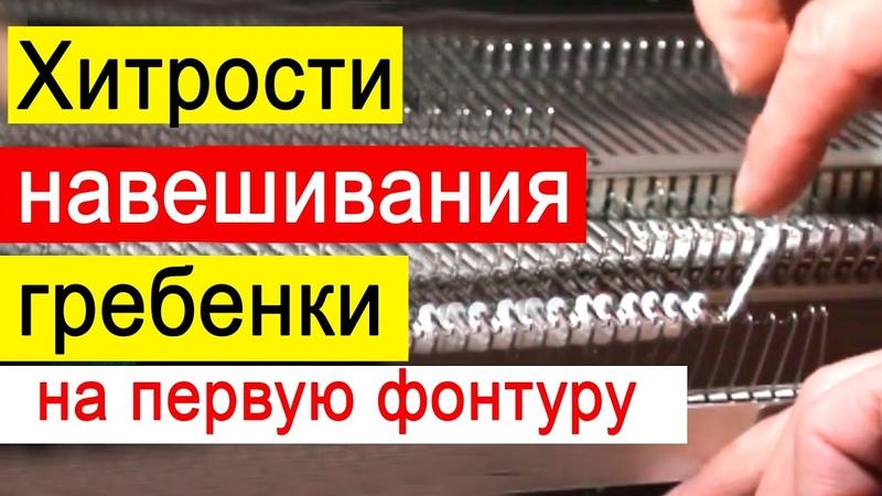 Как правильно навесить гребенки вязальной машины Silver Reed 840