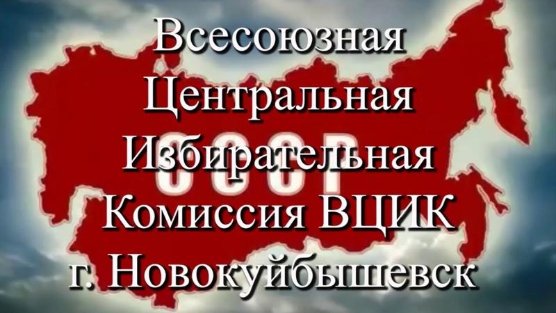 СССР 04 02 2021 Красноярский край ждёт Советских граждан на Родину УИК №3 89233211783 89631851665