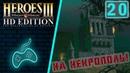 Герои Меча и Магии 3 Возрождение Эрафии - Прохождение. Часть 20 За короля и отечество