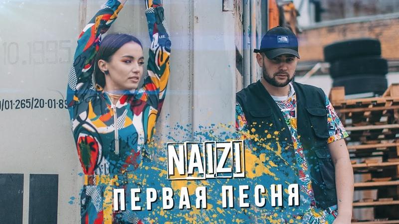 Naizi Первая песня Mood video Премьера трека 2020