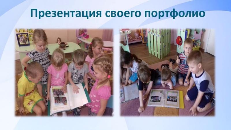 Организация работы с портфолио дошкольника в рамках программы Вдохновение Мишанина Т.С.