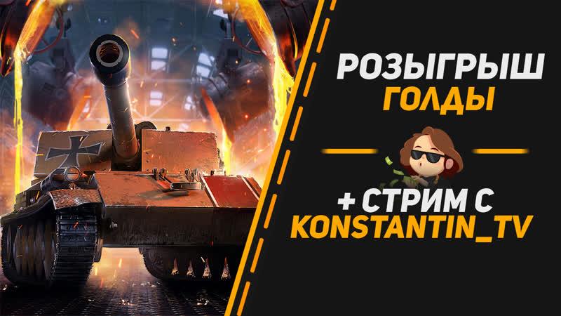 World of Tanks Качаем Kranvagn розыгрыш голды wot в описании
