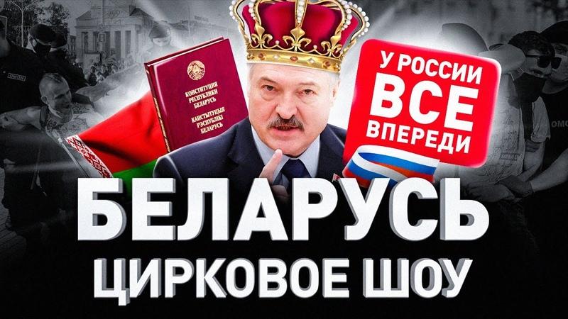 🇧🇾 САМЫЕ АБСУРДНЫЕ БЕЛОРУССКИЕ ЗАКОНЫ У РОССИИ ВСЕ ВПЕРЕДИ Люди PRO 124