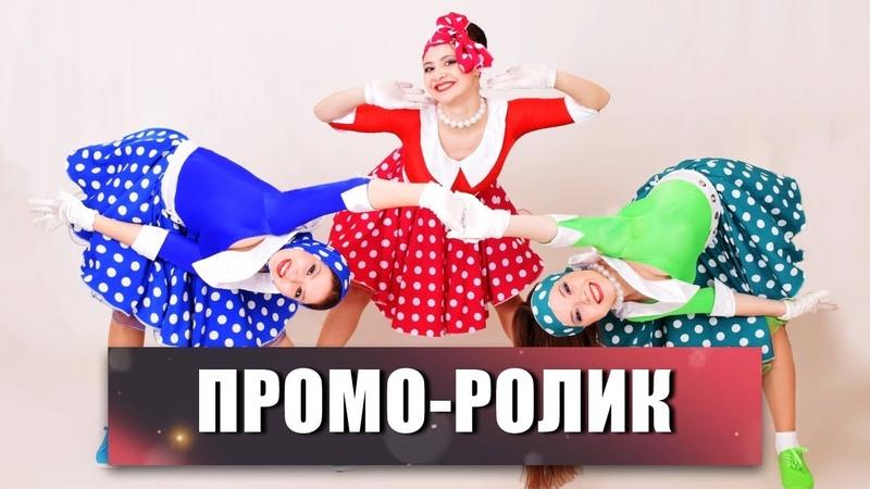 Промо-ролик (Шоу балет FORSAGE)